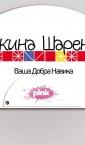 Žikina šarenica (TV Pink) / reklamna lepeza