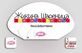 lepeza-sharenica-1