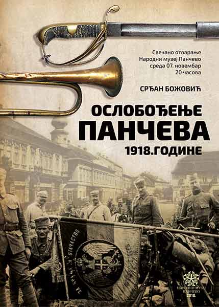 """Idejno rešenje,  plakat izložbe """"100 godina oslobođenja Pančeva""""/ Narodni muzej Pančevo"""