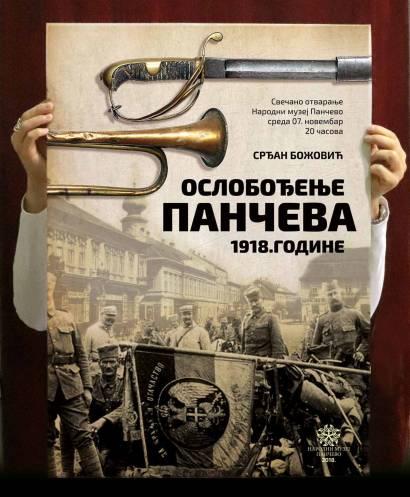 """Dizajn - rešenje plakata za izložbu """"Oslobođenje Pančeva 1918. godine"""" / Narodni muzej Pančevo"""